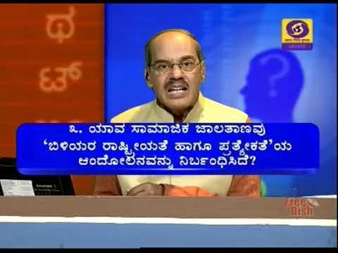 Thatt Anta Heli | Kannada Quiz Show | 26-04-2019 | DD Chandana