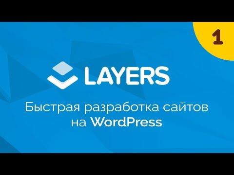 Layers. Быстрая разработка сайтов на WordPress #1. Знакомство с Layers WP