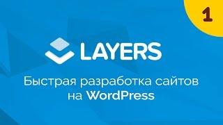 Layers. Быстрая разработка сайтов на WordPress #1. Знакомство с Layers WP(, 2015-05-16T06:08:36.000Z)
