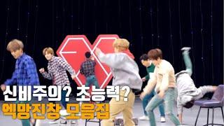 내맘대로 EXO의 엑망진창 모음 ZIP 1탄! ( 사실은 그냥 웃긴 영상 인걸로,,)