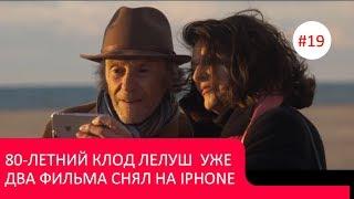 Новости мобильного кино #19