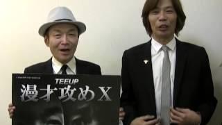 吉本興業創業100周年特別夜公演 「TEEUP漫才攻めⅩ」