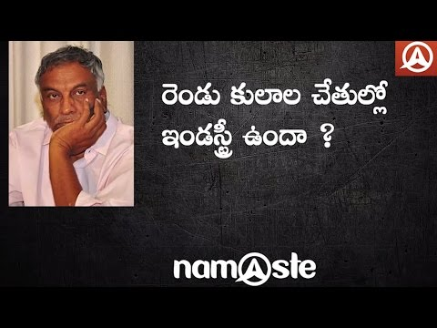 Tammareddy Bharadwaja Special Interview   About Caste Dominance in Tollywood   Namaste