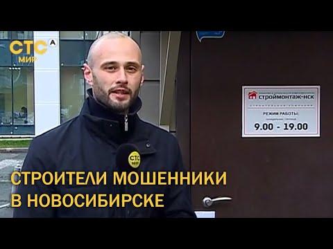 Строймонтаж-нск строители мошенники в Новосибирске
