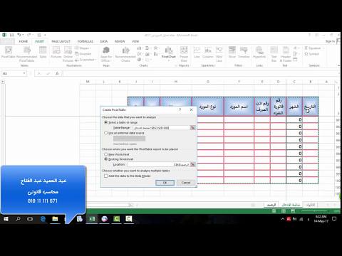 تحليل الموردين -برنامج حساب الموردين