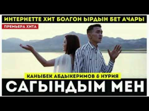 Каныбек Абдыкеримов & Нурия - Сагындым Мен