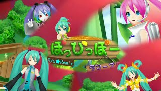 [720p PD 2nd(android) PV extend]PoPiPo(ぽっぴっぽー) Ryu★Remix FT: Hatsune Miku(初音ミク)DLC compilation