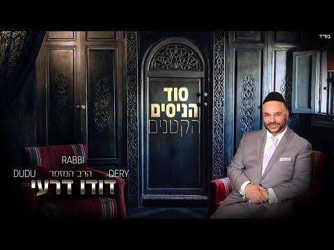 דודו דרעי אבינו בשמיים | Dudu Dery Avinu Bashamyim