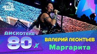 Валерий Леонтьев Маргарита Дискотека 80 х 2007 Авторадио