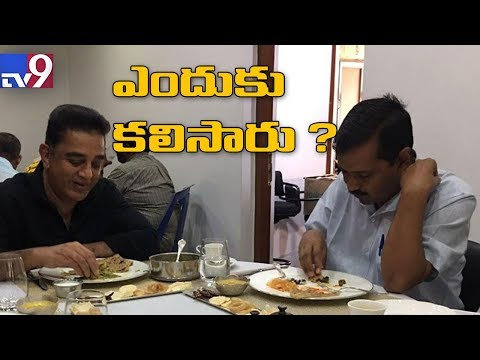 LIVE : Kamal Haasan meets Arvind Kejriwal for Political advice ? - TV9