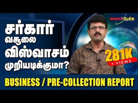 சர்கார் வசூலை விஸ்வாசம் முறியடிக்குமா? - Business / Pre - Collection Report | #498 | Valai Pechu