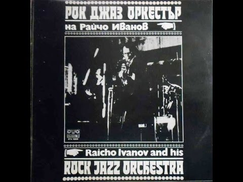 Raicho Ivanov And His Rock Jazz Orchestra (FULL ALBUM, jazz-funk, Bulgaria, 1981)