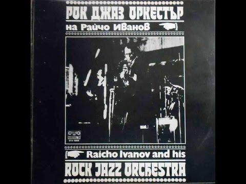 Raicho Ivanov And His Rock Jazz Orchestra (FULL ALBUM, jazz-funk, Bulgaria, 1981)