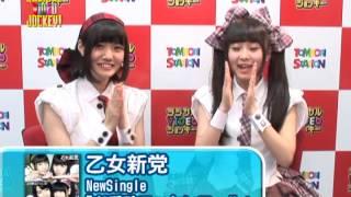 """乙女新党 ○NewSingle 「お受験ロッケンロール」発売中!! ポジティヴな""""2..."""