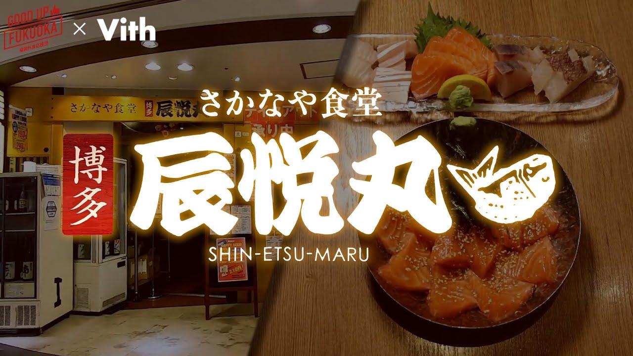 魚屋さんが運営する「居酒屋」だから海鮮類が新鮮!!【さかなや食堂 辰悦丸】