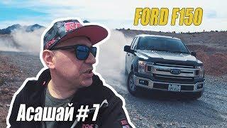 Ford F-150 Или Тимон Vs Асашай 2к19 #7 Почему Американцы Любят Пикапы?