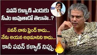 Rakesh Master Shocking Comments On Pawan Kalyan | Janasena | Uncensored