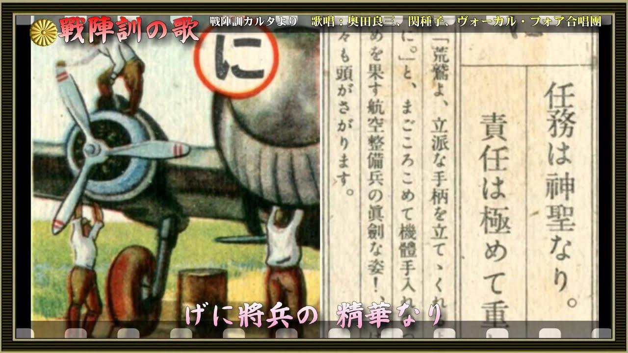 戦陣訓の歌/奥田良三、関種子、...