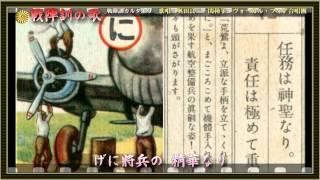 戦陣訓の歌/奥田良三、関種子、ヴォーカル・フォア合唱団