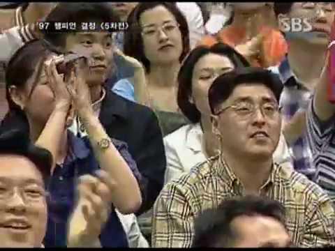 '97년 챔피언결정전 5차전 부산 기아 VS 원주 나래