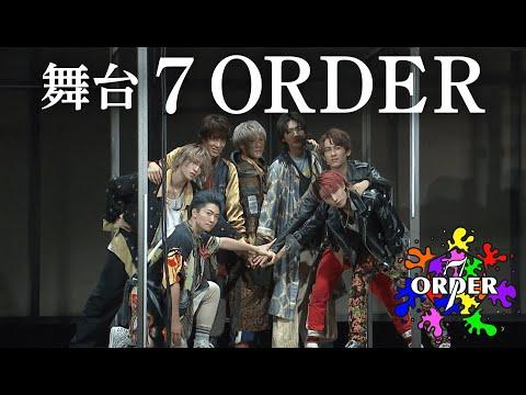 舞台「7order-」ダイジェスト映像