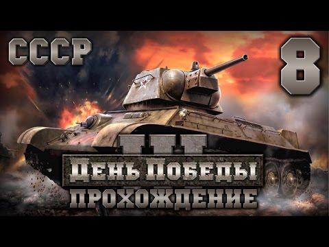 Прохождение День Победы 3 за СССР. Часть 8 [Начало Великой Отечественной войны]