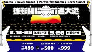 2021.03|雄影開唱 前進大港|高雄市電影館