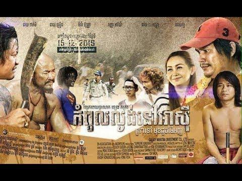 Full Movie កំពូលល្ងង់នៅអាសីុ - Kom pol lngong nov asia