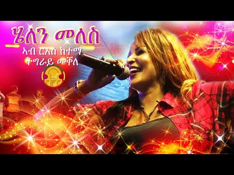Ethiopian news, live Music Concert for Peace in Mekelle city by Eritrean and Tigraian singers