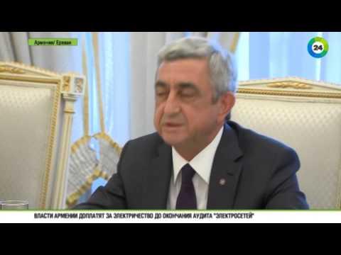 Россия выделила Армении кредит в $200 млн, Ереван, 27 июня 2015