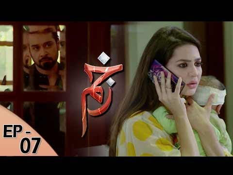 Zakham Episode 07 - 17th June 2017 - ARY Digital Drama