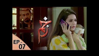 Zakham Episode 07 - 17th June 2017 - ARY Digital Drama