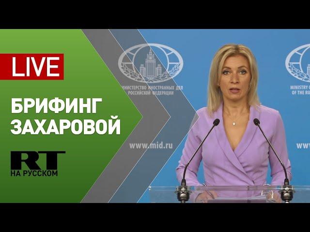 Захарова проводит брифинг по текущим вопросам внешней политики
