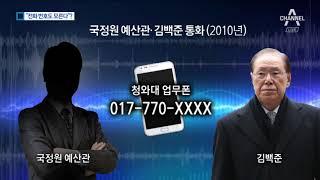 """김백준, 모르쇠 일관하다 '미운털'…""""전화 번호도 모른다?"""""""