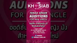 KHOSIAB FEMALE AUDITION NEW SINGER 2017