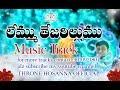 LEMMU TEJARILUMUhosanna Ministries Song Music Track