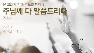 8. 주님께 다 말씀드리다 (시 5:3) | 열린교회 | 김남준 목사