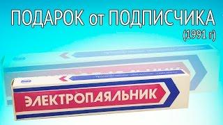 Электропаяльник ЭПСН 80Вт.  Подарок от подписчика.(, 2017-01-03T12:30:30.000Z)