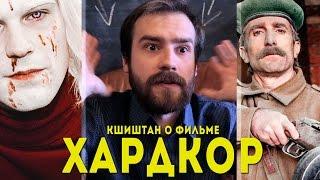 Кшиштан о фильме ХАРДКОР