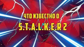 ЧТО ИЗВЕСТНО О STALKER 2 - ДАТА ВЫХОДА - ИНФА