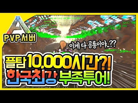 ????플탐 10000시간?! 한국 최강 부족 투어!!????ㅣ아크 공식 PVP 서버