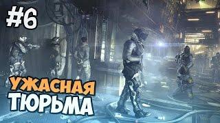 Deus Ex: Mankind Divided прохождение на русском - УЖАСНАЯ ТЮРЬМА - Часть 6