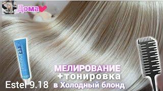 Балаяж с Мелированием волос краска Эстель Блонд окрашивание в домашних условиях пошагово