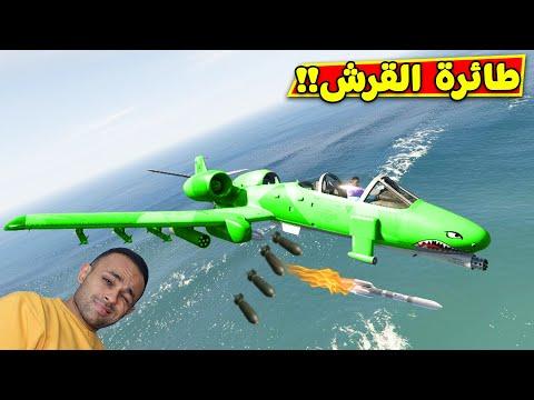 قراند 5 جاتا : شراء طائرة تجسس القرش | gta 5 !! 😱🔥