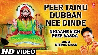 Peer Tainu Dubban Nee Dinde Punjabi By Deepak Maan [Full HD So…