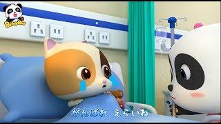 ★NEW★ちびっこかんごし| お医者さんごっこ | 赤ちゃんが喜ぶアニメ | 動画 | BabyBus thumbnail