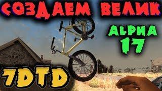 Велосипед в 7 Days to Die и прокачка в АЛЬФА 17 - Как пережить укус зомби и уроки размножения