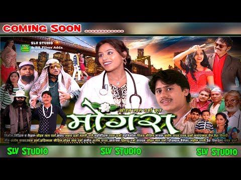MONGARA- मोंगरा | Official Trailer |  Chhattisgarhi Movie | Directed By-Sohan Lal Verma