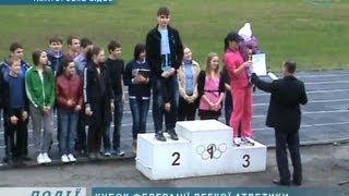 Легкоатлетичні змагання провели в Івано-Франківську