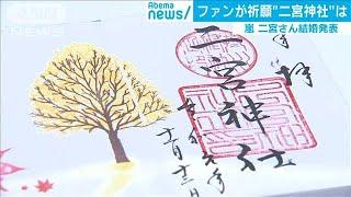 「嵐」ファンの聖地「二宮神社」に参拝客ぞくぞく(19/11/13)